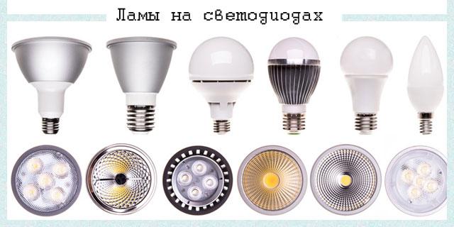 Проблемы, связанные со светодиодными лампами